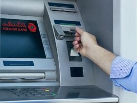 خدمات بانک گردشگری برای کاهش مراجعه مشتریان به شعب اعلام شد