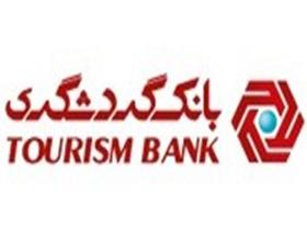 امکان درخواست تعویق اقساط تسهیلات و ثبت درخواست تسهیل تسویه بدهی از طریق وب سایت بانک گردشگری