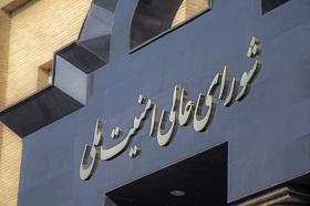 دبیرخانه شورایعالی امنیت ملی دخالتی در تدوین مصوبه مجلس نداشته است
