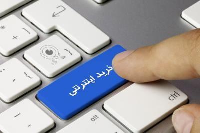 راهاندازی واحد رسیدگی به شکایات از کسب و کارهای اینترنتی