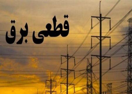 اعلام جزئیات قطعی برق امروز در پایتخت از ساعت ۸ تا ۱۴ + جدول خاموشی