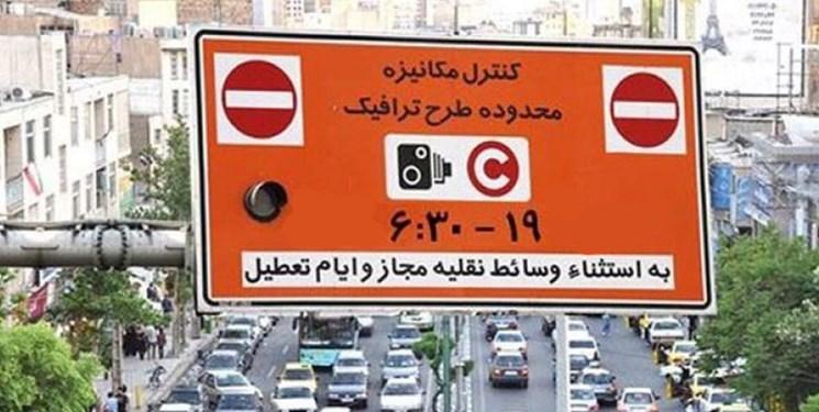ساعت اجرای طرح ترافیک از فردا اعلام شد