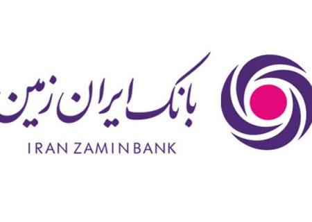 حمایت بانک ایران زمین از اقشار خدمات رسان