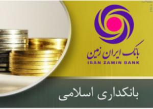 جهش بانکداری الکترونیک در بانک ایران زمین به روایت موسسه آموزش عالی بانکداری