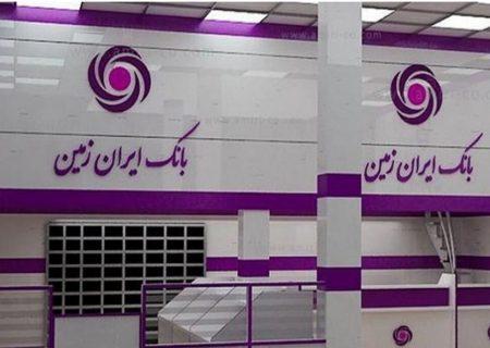 اقدامات بانک ایران زمین در دوران کرونا